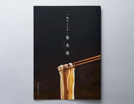 日本荞麦面包装设计
