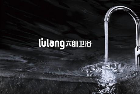 六郎卫浴品牌形象设计及包装设计