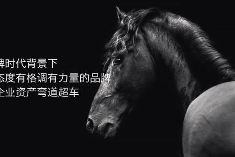 深圳品牌设计公司告诉你好的设计能起到什么作用