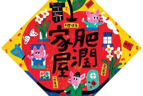 己亥猪年贺年画,2019年新年海报设计