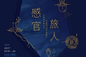 """""""感官旅人""""台北科技大学互动设计系海报设计"""