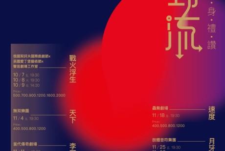 2016台湾省艺术节海报设计