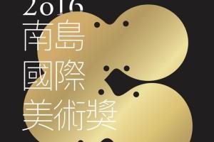 2016南岛国际美术奖海报设计