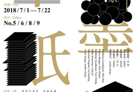 广东美术馆笔墨纸砚海报设计