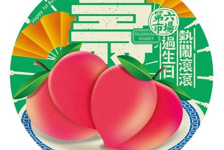 台湾第六市场Traditional Market广告设计