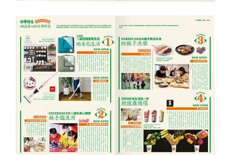 """台湾地区促销广告""""好事發生""""板式设计"""