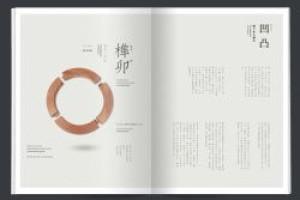 内刊画册设计融合古典文化