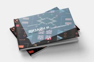 现代风格的历史目录画册设计