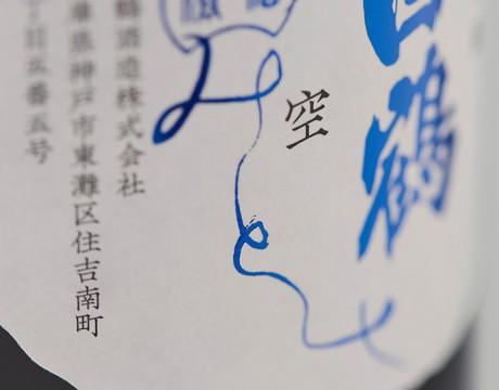 酒包装设计公司对白鹤酒产品行销开展存在哪些优势