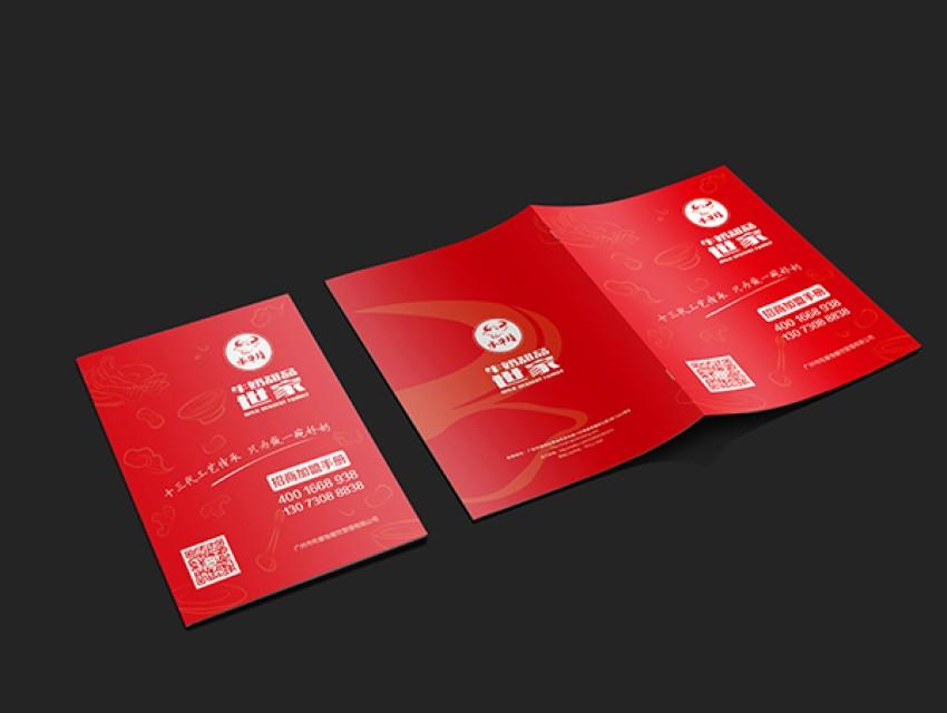 水牛坊招商加盟手册设计