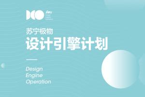 315苏宁极物设计引擎上线,孵化原创设计品牌