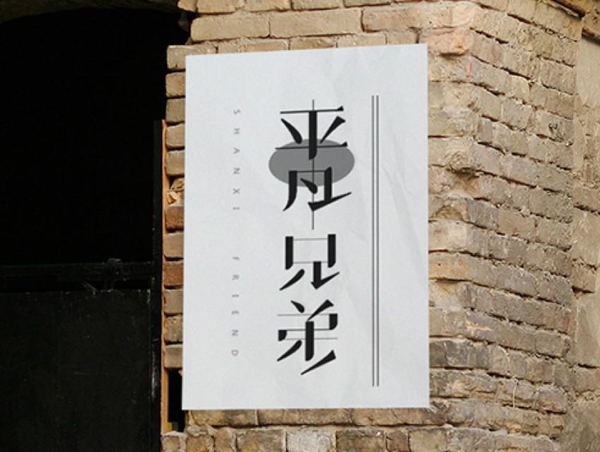平凡兄弟logo设计