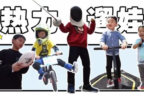 又get到新型遛娃方式:亲子互动型mini运动会在杭州悄然进行