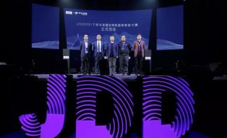 看京东金融JDD大会如何打造一场拥有行业价值的TOP会议