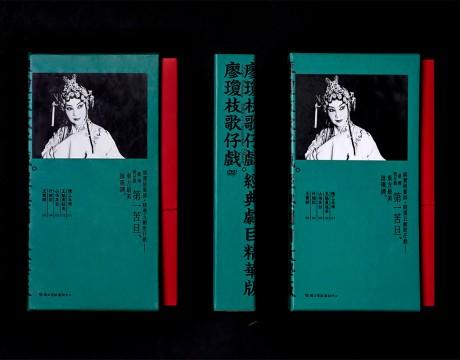 廖琼枝歌仔戏_专辑包装设计与装帧设计