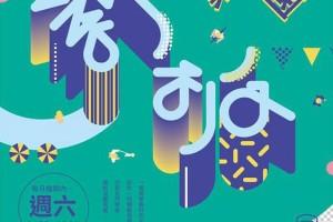 深圳海报设计公司的设计理念