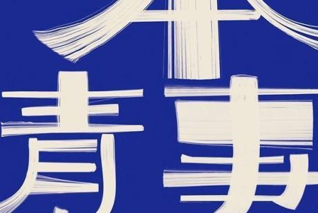 海报设计公司介绍设计需考虑的要素