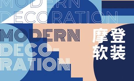 创意广告海报设计的关键是什么?东莞国际设计周海报设计