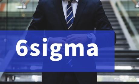 什么是六西格玛(6sigma)?六西格玛概念解释