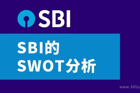 印度国家银行SBI的SWOT分析