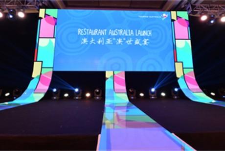 """超过900块LED屏幕的宴会脍炙人心:澳大利亚旅游局""""澳世盛宴"""""""