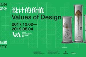 英国V&A馆藏精华展:设计的价值