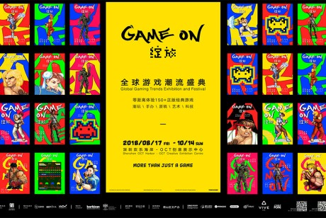 Game on 绽放 · 2018全球游戏潮流盛典会展策划