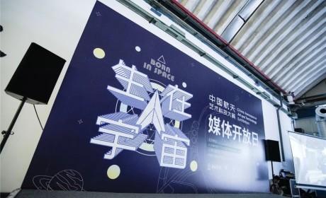 生在宇宙:科技含量很高的中国航天艺术科技大展