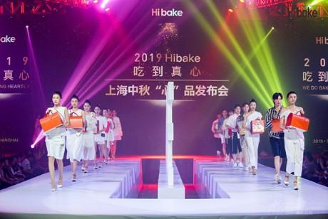 """吃到真心的Hibake2019中秋""""心""""品发布会"""
