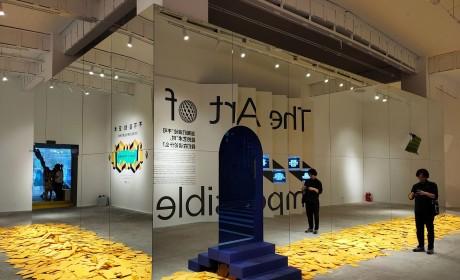 来《纪念碑谷2》视错觉艺术展深入理解视错觉艺术的原理