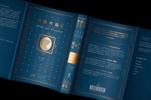 书籍装帧设计《傲慢与偏见》台湾设计师高偉哲作品