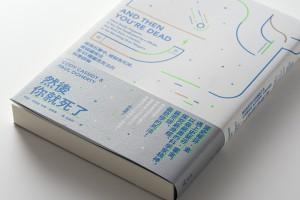 台湾设计师装帧艺术,《然后你就死了》书籍设计